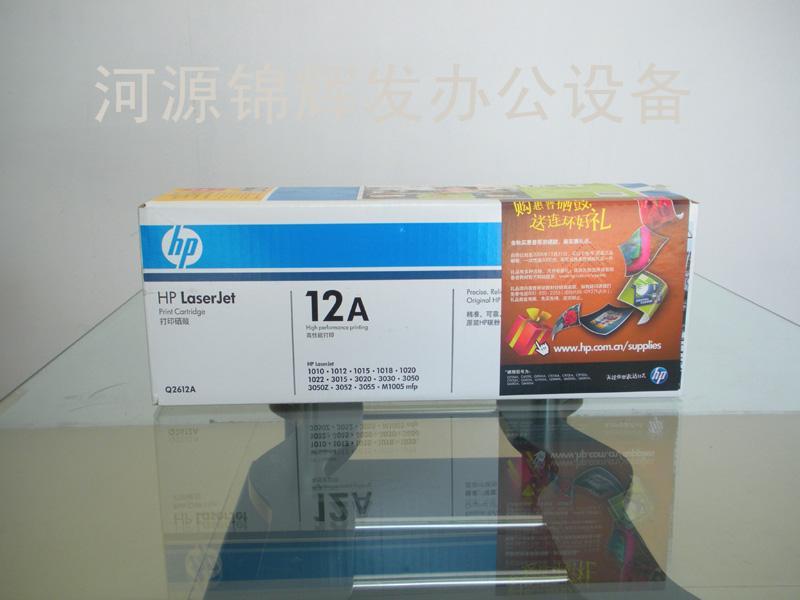 HP 12A硒鼓