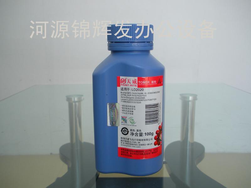 天威碳粉LD2020