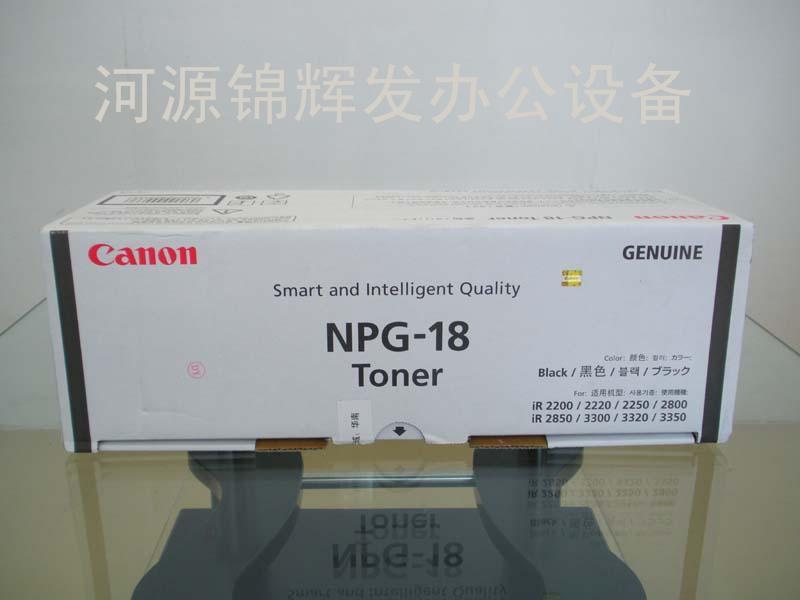 佳能NPG-18墨粉
