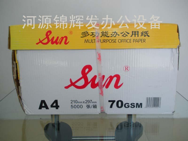 太阳多功能办公用纸A4(70g)